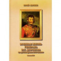 Военная жизнь генерала И. С. Дорохова по достоверным источникам. Книга первая