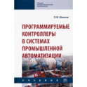 Программируемые контроллеры в системах промышленной автоматизации. Учебник