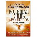 Большая книга архангелов. Как обратиться к высшим силам за здоровьем и благополучием
