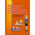 Организация работы учителя-логопеда на школьном логопункте в условиях реализации ФГОС