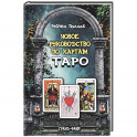 Новое руководство по картам Таро