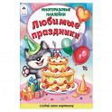 Любимые праздники. Книжка с многоразовыми наклейками