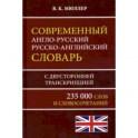 Современный англо-русский русско-английский словарь 235 000 слов с двусторонней транскрипцией
