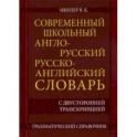 Современный школьный англо-русский русско- английский словарь 22 000 слов и словосочетаний