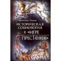 """Историческая социология в """"Игре престолов"""""""