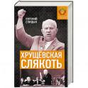 Хрущёвская слякоть. Советская держава в 1953-1964