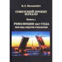 Советский проект: начало. В 3-х книгах. Книга 1. Революция 1917 года: взгляд спустя столетие