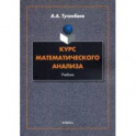 Курс математического анализа. Учебник