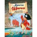 Капитан Шарки. Приключения в морском гроте. Четвёртая книга о приключениях капитана Шарки