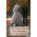 Что надо знать вступающим в брак