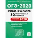 ОГЭ-2020. Обществознание. 30 тренировочных вариантов по демоверсии 2020 года