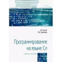 Программирование на языке Си. Учебное пособие