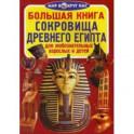 Большая книга. Сокровища Древнего Египта. Для любознательных взрослых и детей