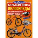 Большая книга. Велосипеды. Для любознательных взрослых и детей. Завязкин О.В.