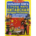 Большая книга. Страны мира. Китайская Народная Республика. Для любознательных взрослых и детей. Завязкин О.В.