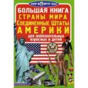 Большая книга. Страны мира. Соединенные Штаты Америки. Для любознательных взрослых и детей. Завязкин О.В.