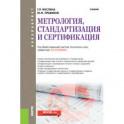 Метрология, стандартизация и сертификация. Учебник