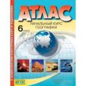 Атлас. Начальный курс географии. 6 класс. С комплектом контурных карт и заданиями. ФГОС
