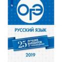 ОГЭ-2019. Русский язык. 25 лучших вариантов