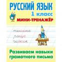 Русский язык 1кл Развиваем навыки грамотн. письма