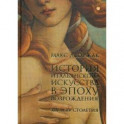 История итальянского искусства в эпоху Возрождения. Том 1