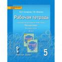 Русский язык 5кл [Рабочая тетрадь] в 4х ч. ч.2