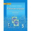 Русский язык 5кл [Рабочая тетрадь] в 4х ч. ч.3