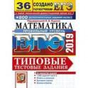 ЕГЭ 2019 Математика. ТТЗ. 36 вар.+800 Части 2