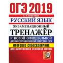 ОГЭ 2019 Русский язык. Итоговое собеседование