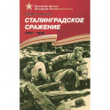 Сталинградское сражение. 1942-1943. Рассказы для детей