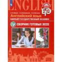 ЕГЭ. Английский язык. Сборник готовых эссе. Углубленное изучение