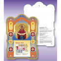 """Православный календарь """"Покров Пресвятой Богородицы"""" на 2020 год"""
