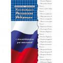 Конституция РФ с комментариями для школьников