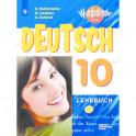 Немецкий язык. 10 класс. Учебник. Базовый и углубленный уровень. ФП
