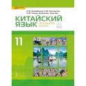 Китайский язык. Второй иностранный язык. Учебник. 11 класс. Базовый уровень
