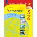 География. 5-6 классы. Практические работы. ФГОС