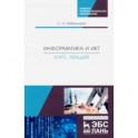 Информатика и ИКТ. Курс лекций