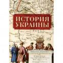 История Украины (2-е изд.)
