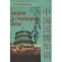 Введение в страноведение Китая