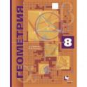 Геометрия. 8 класс. Учебник (углубленное изучение)