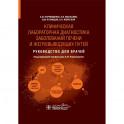 Клиническая лабораторная диагностика заболеваний печени и желчевыводящих путей. Руководство