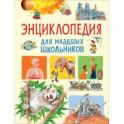 Энциклопедия для младших школьников