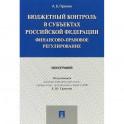 Бюджетный контроль в субъектах Российской Федерации. Финансово-правовое регулирование