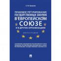 Правовое регулирование государственных закупок в Европейском союзе и в других организациях