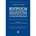 Вопросы несостоятельности (банкротства) в практике Верховного Суда Российской Федерации