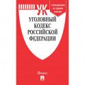Уголовный кодекс Российской Федерации по состоянию на 15.11.19 г.