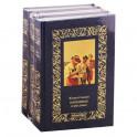 Избранное в 3-х томах