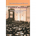 Уроки истории. Священники в Государственной Думе Российской Империи, 1906-1917