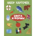 """Набор карточек """"Цвета и формы"""""""