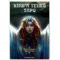 Книга Теней Таро (книга)